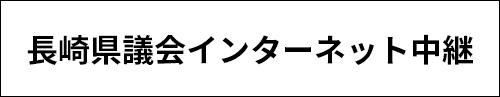 長崎県議会インターネット中継